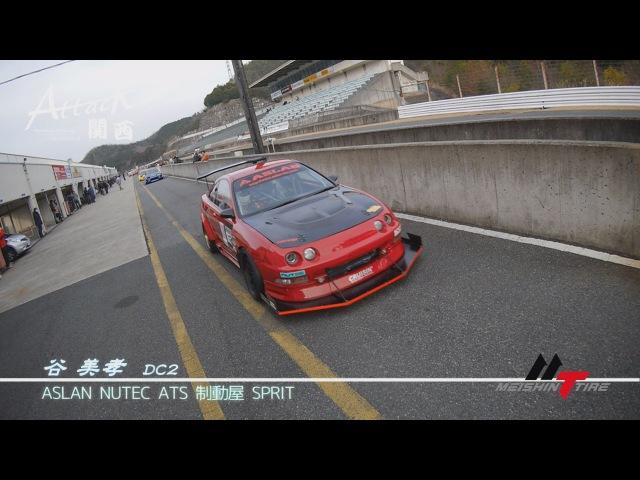 Attack — Attack Kansai 2015 at Central Circuit: NA Class 谷 美孝●ASLAN NUTEC ATS 制動屋 SPRIT
