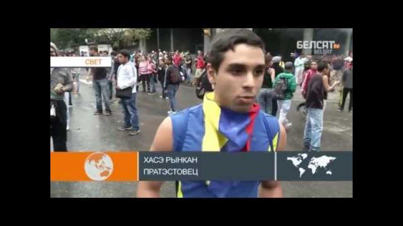 Венесуэльцы пратэстуюць, а Мадура вінаваціць Вашынгтон / Свет <Белсат>