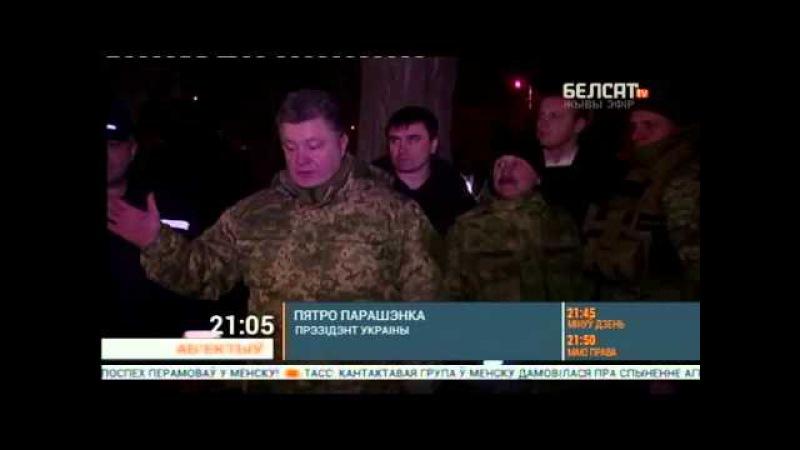 Украіна на мяжы ўвядзення ваеннага стану Абектыў Белсат