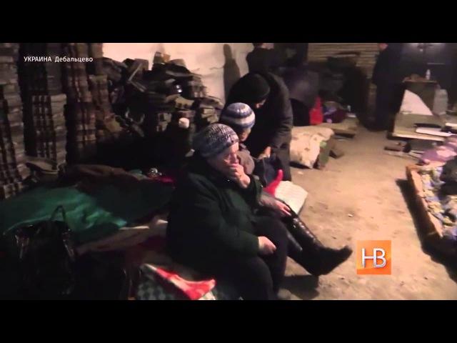 Бомбасховішча ў разбураным вайной Дэбальцаве <РадыёСвабода>