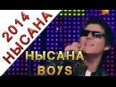Нысана boys | Нысана 8 2014 | HD