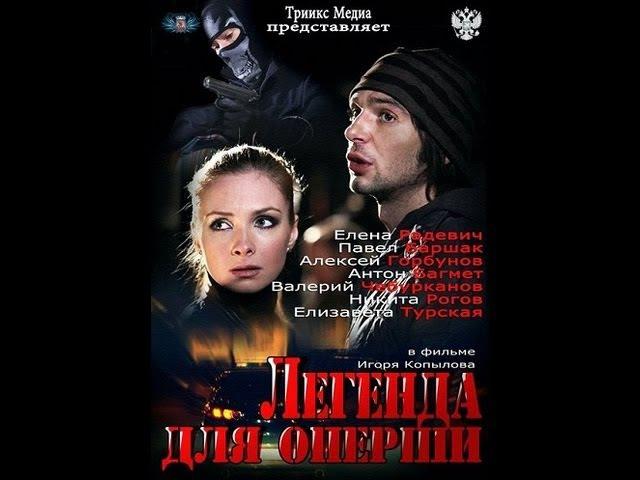 Легенда для оперши [1 серия из 4] Криминал, детектив, боевик (сериал, 2013)