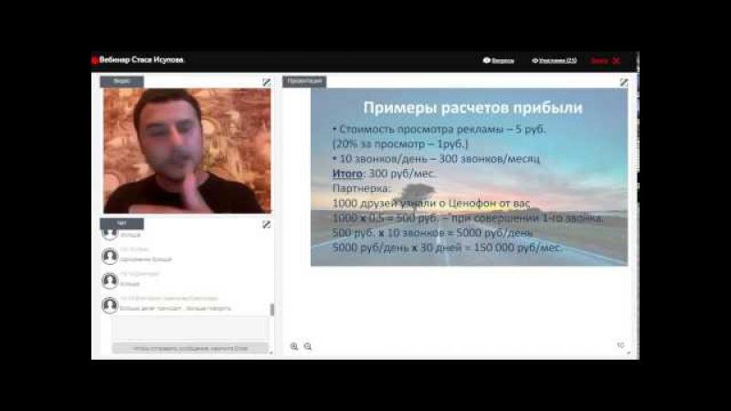 Презентация Ценомаркет, ценолайк, ценофон, ценотрек от Стаса Исупова