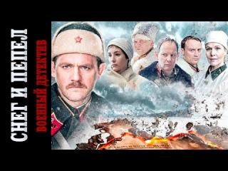 Снег и пепел | 1 2 3 4 серия | 2015 | детектив |  военный | фильм | сериал | анонс