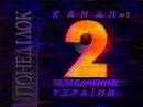 90-е Заставка и анонс 11, заставка УТ-2 УТ2, реклама УТ-2 - детство, ностальгия. Братья Стояловы