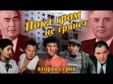 ПОКА ГРОМ НЕ ГРЯНЕТ - 2 серия (СССР-1991 год) Доброе Кино