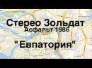 Стерео Зольдат «Евпатория» 1986 Stereo Zoldat «Evpatoriya»