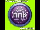 ППК MaxiMix CyberPUNKoid