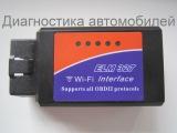 Адаптер ELM 327 (wifi)