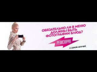 Ревизорро - Великий Новгород - 17.12.2014