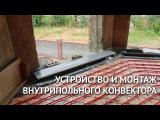 Устройство и монтаж внутрипольных конвекторов