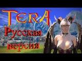 Русская TERA - знакомство. Стрим с ЗБТ русской ТЕРЫ