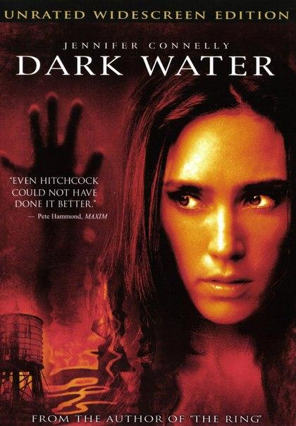 «Темная Вода» — 2005