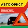 АВТОЮРИСТ ПЕТРОЗАВОДСК, СПб 63-49-03