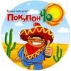 Pokuponcho .ru