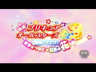 Precure All Stars DX3 OP