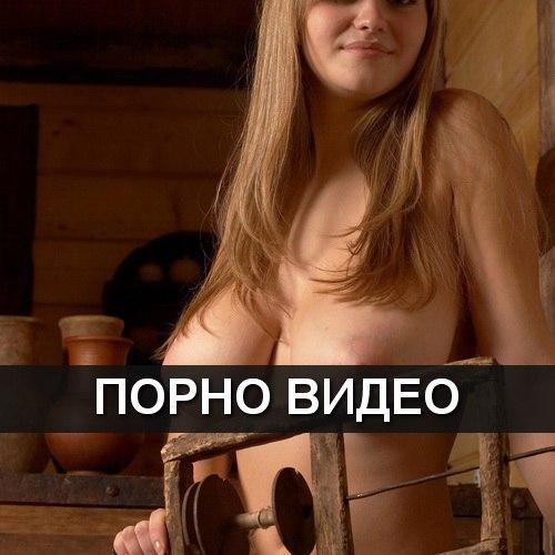 Смотреть лучшее русское порно онлайн в хорошем качестве 1 фотография