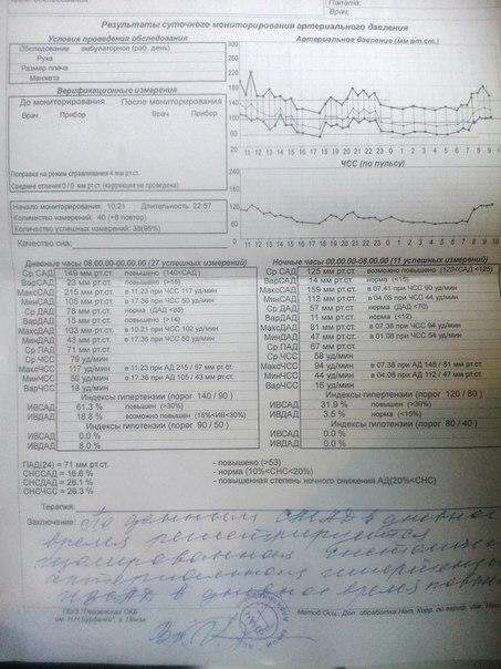 gipertonicheskaya-bolezn-1-stepeni-risk-2-armiya