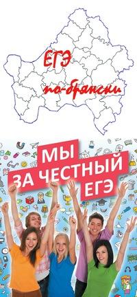 ЕГЭ по-брянски. Образовательный ресурс