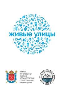 Городской фестиваль «Живые улицы», 20 сентября