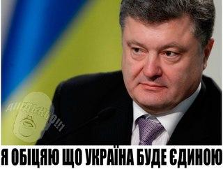 """""""Вопрос мира на Донбассе очень связан с вопросом децентрализации"""", - Порошенко - Цензор.НЕТ 233"""