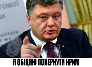 Порошенко обещает через две недели международные судебные иски к России за оккупацию Крыма - Цензор.НЕТ 4162