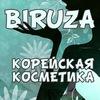 Корейская косметика BIRUZA