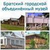 Братский городской объединённый музей