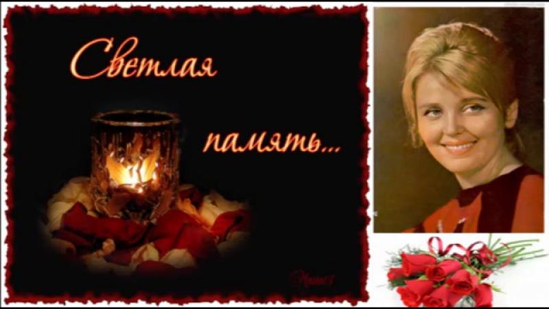 Светлой памяти. Инна Гулая. (9.05.1940. - 28.05.1990.)