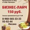 Бизнес-ланч - 150 рублей, город Рязань