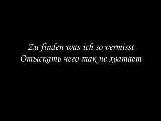 Rammstein - Heirate Mich Lyrics Текст песни и перевод