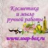 Мыльница- косметика и мыло ручной работы