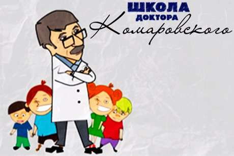 ДОКТОР КОМАРОВСКИЙ. (1 фото) - картинка