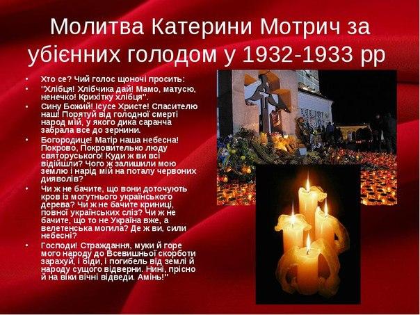 Украинская диаспора в Москве приобщилась к общенациональной скорби по жертвам Голодомора - Цензор.НЕТ 133
