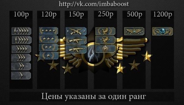 Буст CS GO | Калибровка CS GO | Boost CS GO