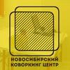 Новосибирский Коворкинг Центр (НКЦ)
