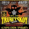 Trubetskoy 26 октября Юность Киев