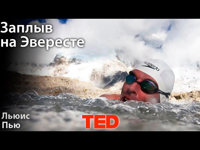 Льюис Пью: заплыв на Эвересте