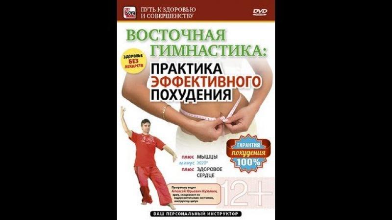 Восточная гимнастика: ПРАКТИКА ЭФФЕКТИВНОГО ПОХУДЕНИЯ. Начните прямо сегодня!