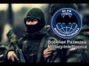 Военная Разведка РФ Military Intelligence Of The RF 720 HD