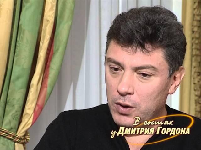 Борис Немцов. В гостях у Дмитрия Гордона. 12 (2008)