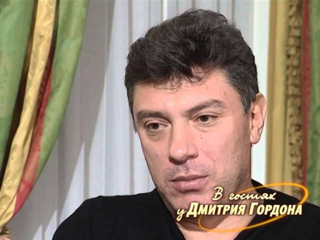 Борис Немцов В гостях у Дмитрия Гордона 2 2 2008