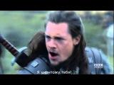 Последнее королевство - полный трейлер(The last kingdom full trailer, rus sabs)