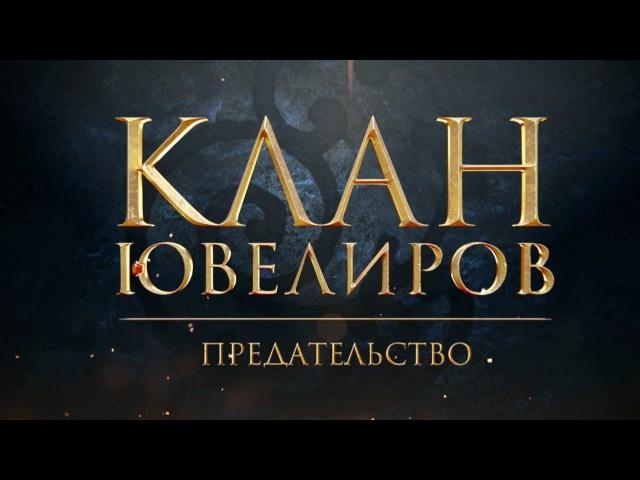 Клан Ювелиров. Предательство (53 серия)