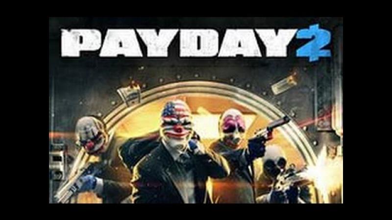 PayDay 2 1 Ограбление банка (наличные)