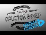 Большой Stand-Up концерт в Саратове, 19.11.2015 г.