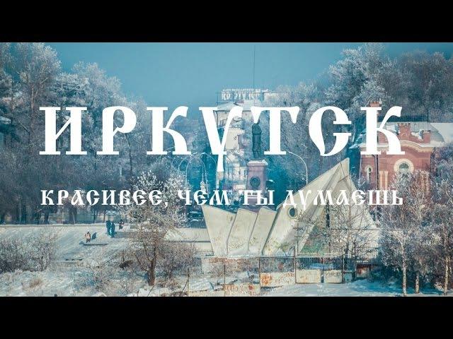 Иркутск красивее чем ты думаешь видеосъемка в Иркутске