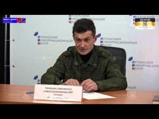 Пресс конференция представителей силовых структур и и о генерального прокурора ЛНР