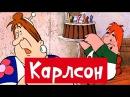 Сборник мультиков: Малыш и Карлсон   Karlson russian animation movie
