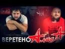 Веретено - АЛИСА / Как играть на гитаре (2 партии)? Табы, аккорды - Гитарин